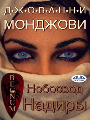 cover image of Небосвод Надиры