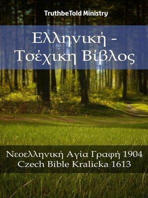 cover image of Ελληνική--Τσέχικη Βίβλος