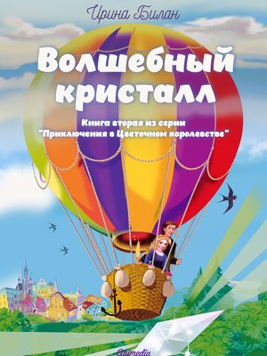 cover image of Волшебный кристалл
