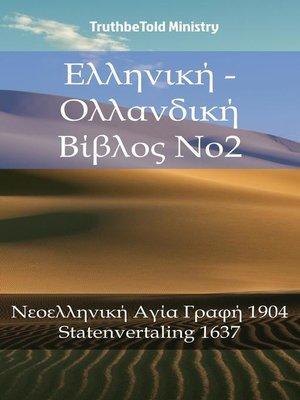 cover image of Ελληνική--Ολλανδική Βίβλος No2