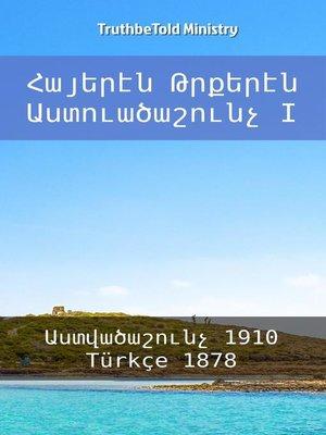 cover image of Հայերէն Թրքերէն Աստուածաշունչ I