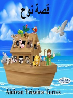 cover image of قصة نوح