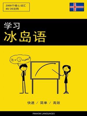 cover image of 学习冰岛语 - 快速 / 简单 / 高效