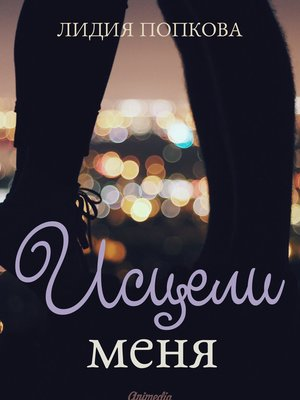 cover image of Исцели меня
