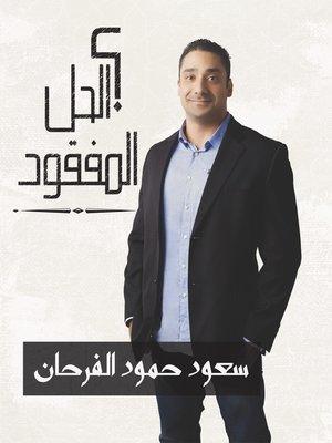cover image of الحل المفقود