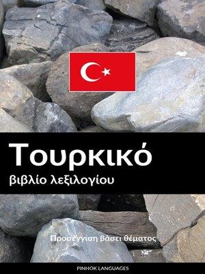 cover image of Τουρκικό βιβλίο λεξιλογίου