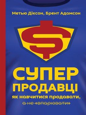 cover image of Суперпродавці