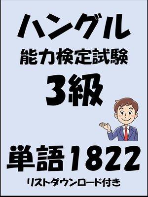 cover image of ハングル能力検定試験3級単語1822(リストダウンロード付き)