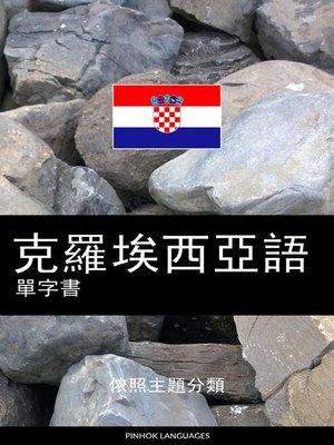 cover image of 克羅埃西亞語單字書