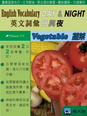 cover image of English Vocabulary DAY & NIGHT英文詞彙日與夜(Chinese中文)(Vegetable蔬菜)