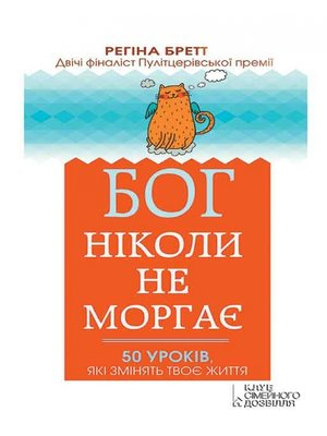 cover image of Бог ніколи не моргає. 50 уроків, які змінять твоє життя (Bog nіkoli ne morgaє. 50 urokіv, jakі zmіnjat' tvoє zhittja)