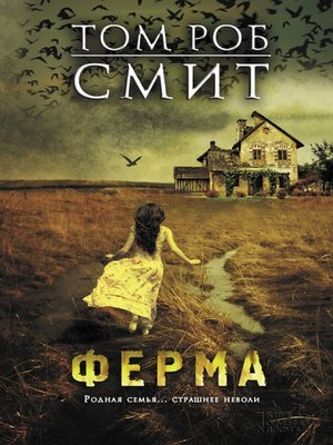 cover image of Ферма