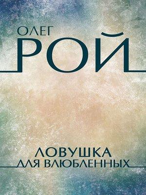 cover image of Ловушка для влюбленных