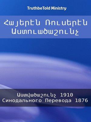 cover image of Հայերէն Ռուսերէն Աստուածաշունչ