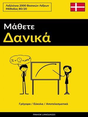 cover image of Μάθετε Δανικά--Γρήγορα / Εύκολα / Αποτελεσματικά