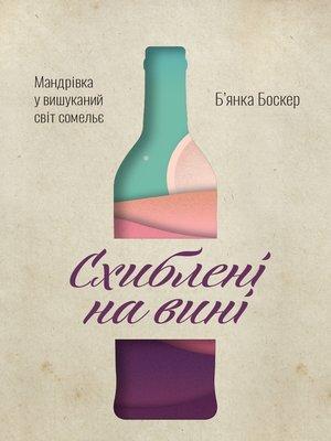 cover image of Схиблені на вині