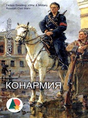 cover image of Конармия