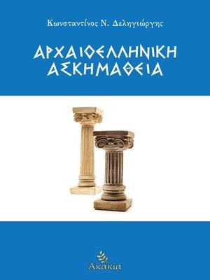 cover image of Αρχαιοελληνική Ασκημάθεια