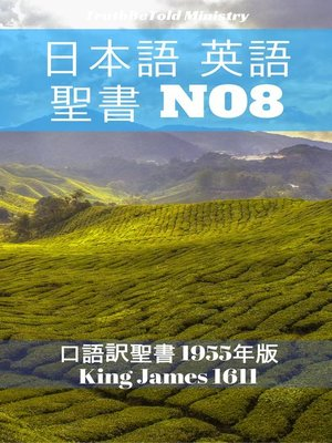 cover image of 日本語 英語 聖書 No8