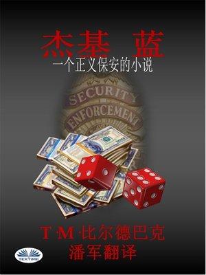 cover image of 杰基 蓝-一个正义保安的小说