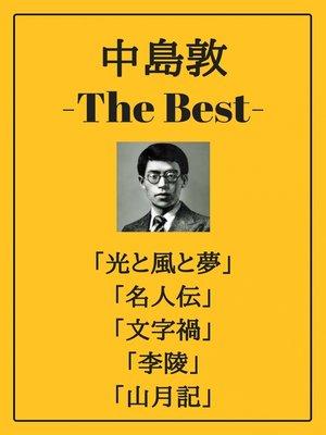 cover image of 中島敦 ザベスト:光と風と夢、名人伝、文字禍、李陵、山月記