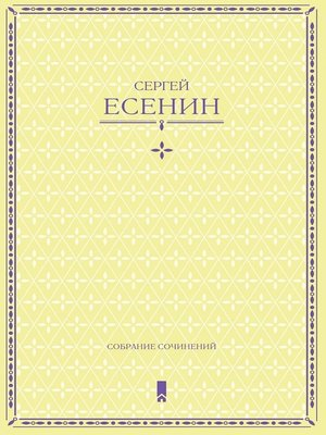 cover image of Есенин С. Собрание сочинений в одной книге