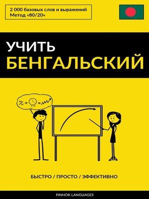 cover image of Учить бенгальский--Быстро / Просто / Эффективно