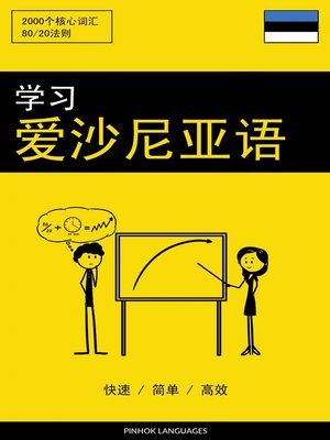 cover image of 学习爱沙尼亚语 - 快速 / 简单 / 高效