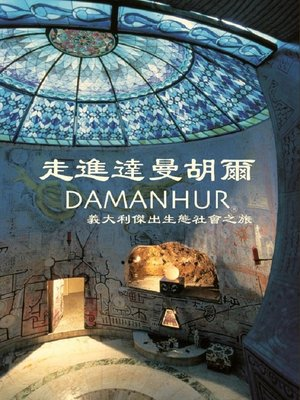 cover image of 走進達曼胡爾 DAMANHUR