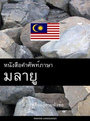 cover image of หนังสือคำศัพท์ภาษามลายู