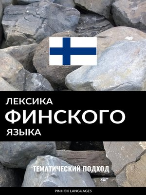 cover image of Лексика финского языка