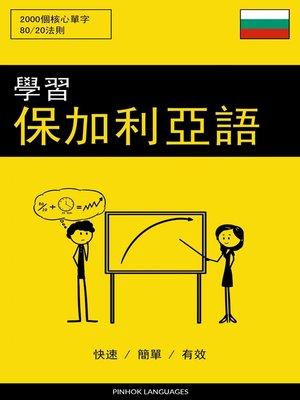 cover image of 學習保加利亞語--快速 / 簡單 / 有效