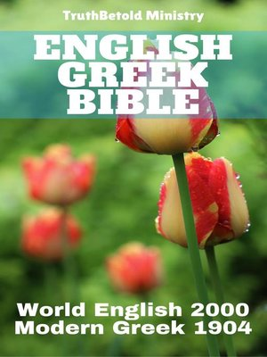 cover image of English Greek Bible