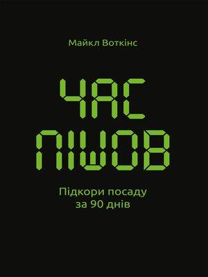 cover image of Час пішов