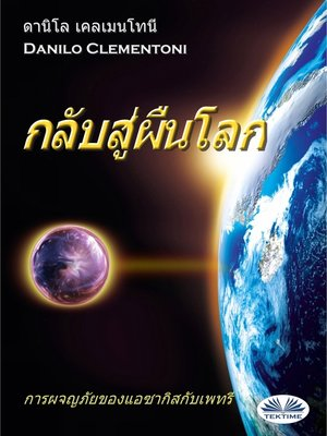 cover image of กลับสู่ผืนโลก