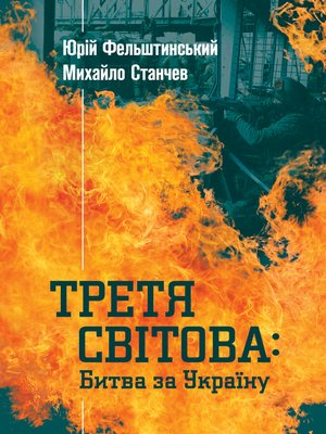 cover image of Третя Світова: Битва за Україну