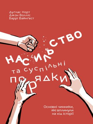 cover image of Насильство та суспільні порядки