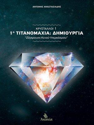 cover image of Κρύσταλλοι Ι