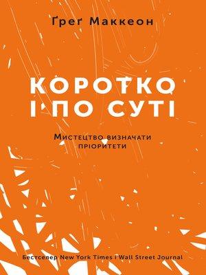 cover image of Коротко і по суті