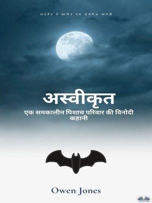 cover image of अस्वीकृत
