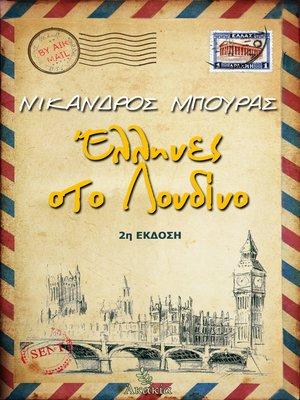 cover image of Έλληνες στο Λονδίνο