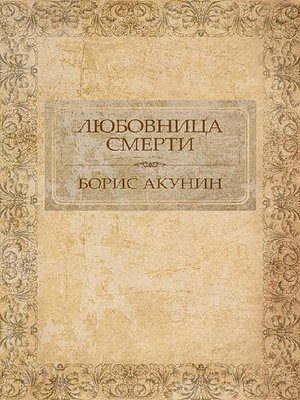 cover image of Любовница смерти