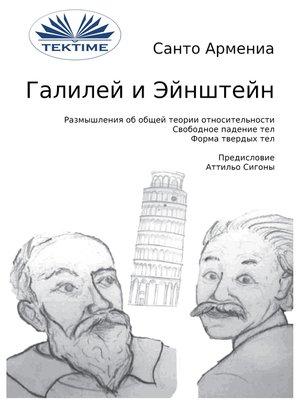 cover image of Галилей И Эйнштейн