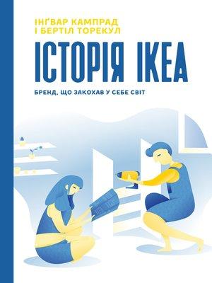 cover image of Історія IKEA
