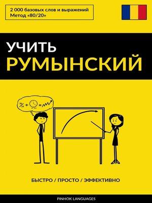 cover image of Учить румынский--Быстро / Просто / Эффективно