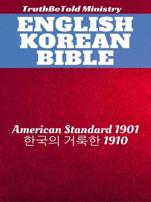 cover image of English Korean Bible