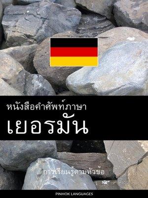cover image of หนังสือคำศัพท์ภาษาเยอรมัน
