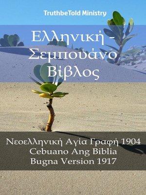 cover image of Ελληνική--Σεμπουάνο Βίβλος