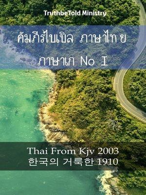 cover image of คัมภีร์ไบเบิล ภาษาไทย ภาษาเกาหลี I