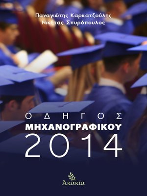 cover image of Οδηγός Μηχανογραφικού 2014